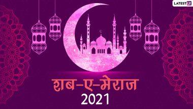Shab-e-Meraj Mubarak 2021 HD Images: शब-ए-मेराज पर भेजें ये मनमोहक WhatsApp Stickers, Facebook Messages, GIFs. Wallpapers और दें मुबारकबाद