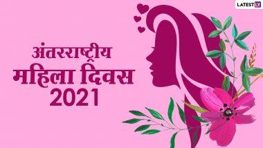हैप्पी महिला दिवस 2021: अंतर्राष्ट्रीय महिला दिवस पर इन उत्साही लोगों को सलाम