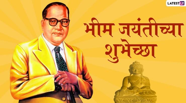Happy Ambedkar Jayanti 2021 Wishes & Images: डॉ. बाबासाहेब आंबेडकर जयंती के इन मराठी WhatsApp Status, HD Wallpapers, GIFs, Photos के जरिए दें बधाई World Daily News24