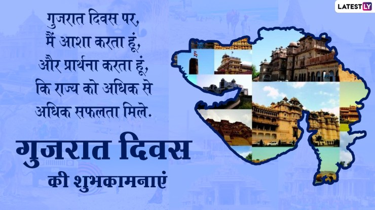 Gujarat Day 2021 Messages: Wish you these best Hindi of Gujarat Foundation Day through WhatsApp Stickers, Facebook Greetings, GIF Images World Daily News24