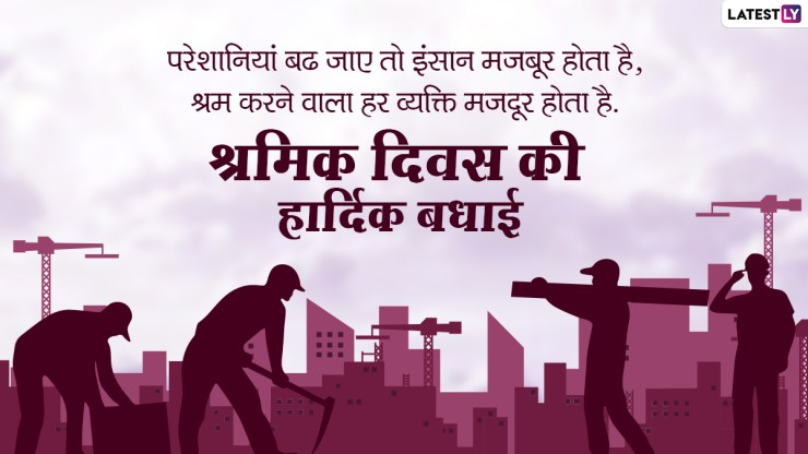 International Workers' Day 2021 Wishes: Happy Labor Day!  Share these hindi quotes, facebook messages, whatsapp stickers and gif images world daily news24