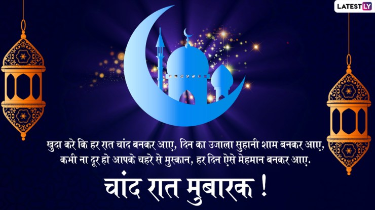 Chand Raat Mubarak 2021 Messages: Give these fabulous Hindi WhatsApp Stickers, Facebook Greetings to your loved ones on Eid moon moon