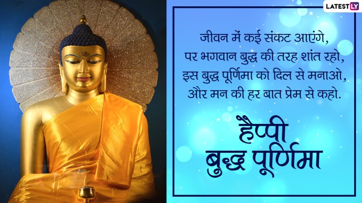 Buddha Purnima 2021 Messages: Happy Buddha Purnima!  Share these great Hindi WhatsApp Stickers, Facebook Greetings, Quotes and GIF Images with your loved ones World Daily News24