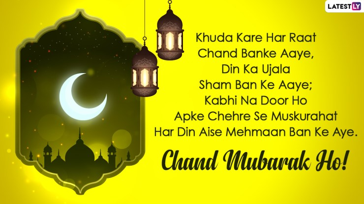 Chand Raat Mubarak Wishes 2021: Send these lovely Messages, Quotes, WhatsApp Status, Facebook Greetings of the moon night to the loved ones, Happy World Daily News24