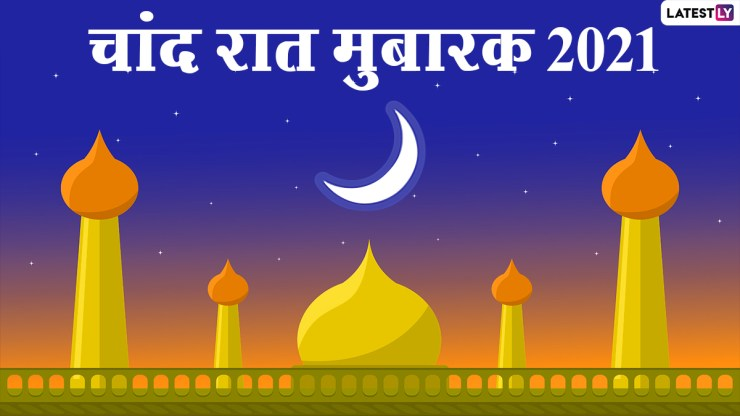 Chand Raat Mubarak 2021 HD Images: Greetings through these fascinating WhatsApp Stickers, Facebook Greetings, Photo Wishes, Wallpapers of the moon night World Daily News24