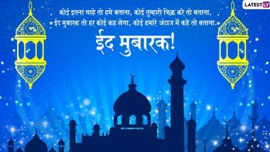 Ramazan Eid 2021: Happy Eid Thousand!  Learn why this festival is celebrated!