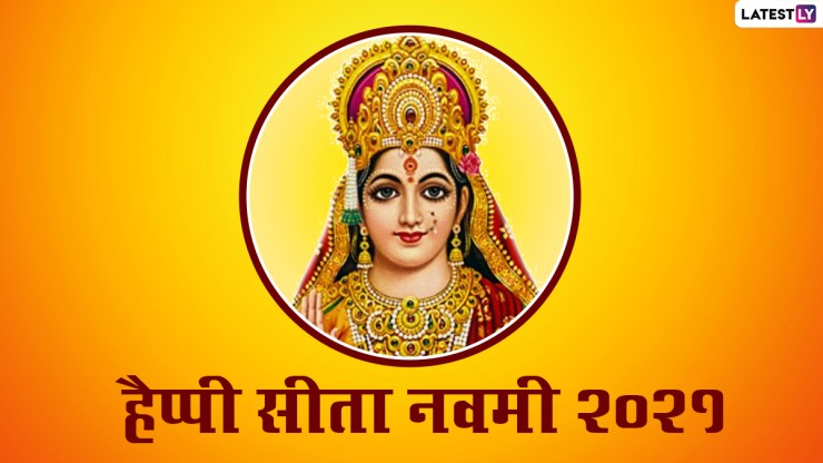 Happy Sita Navami 2021 HD Images: Happy Sita Navami!  Send these amazing WhatsApp Stickers, Facebook Greetings, GIF Images and Wallpapers to friends and relatives World Daily News24