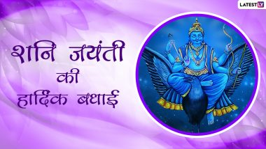 Shani Jayanti 2021 Messages: Happy Shani Jayanti, Share this Hindi WhatsApp Status, Quotes, Facebook Greetings and GIF Images with your loved ones