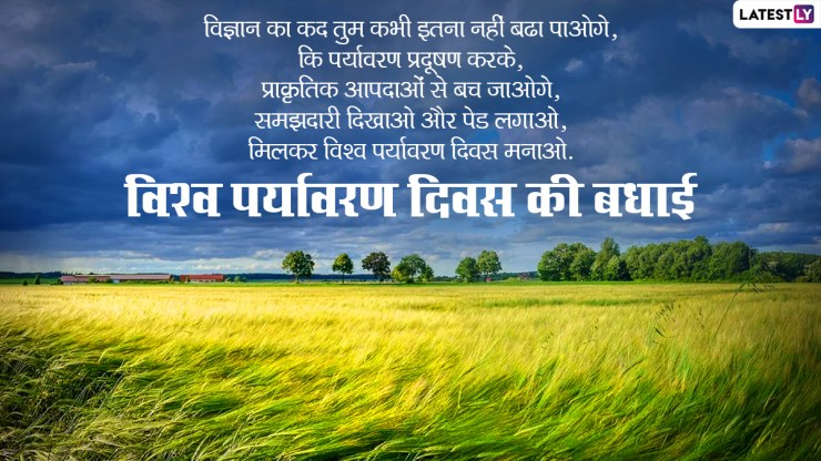 World Environment Day 2021 Messages: Wish everyone on the occasion of World Environment Day with these wonderful Quotes, WhatsApp Stickers, Facebook Greetings, GIF Images World Daily News24