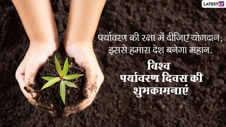 World Environment Day 2021 Wishes: Spread public awareness through these Hindi WhatsApp Stickers Facebook Messages, Quotes, GIF Images on World Environment Day World Daily News24