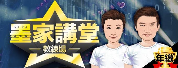 專欄方案 - 美夢冠軍教練團 - HiStock嗨投資理財社群