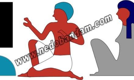 """Kemit o Kamit el pais de los negros: """"Antiguo Egipto"""""""