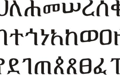 Las escrituras africanas