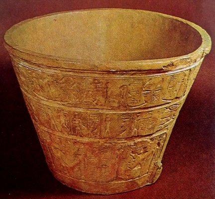 Reloj de agua egipcio