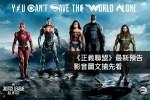 DC的英雄們在《正義聯盟》最新預告片中集結了!