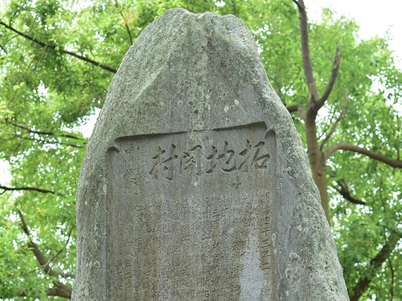 吉野村開村紀念碑。原作者Taiwankengo,經本人裁切部分。CC4.0。