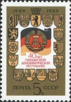 """1989 USSR stamp: """"40 years of the German Democratic Republic""""."""
