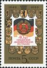 "1989 USSR stamp: ""40 years of the German Democratic Republic""."