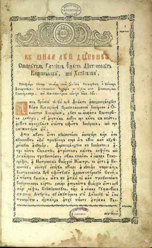 Limba română la Chişinău în 1815