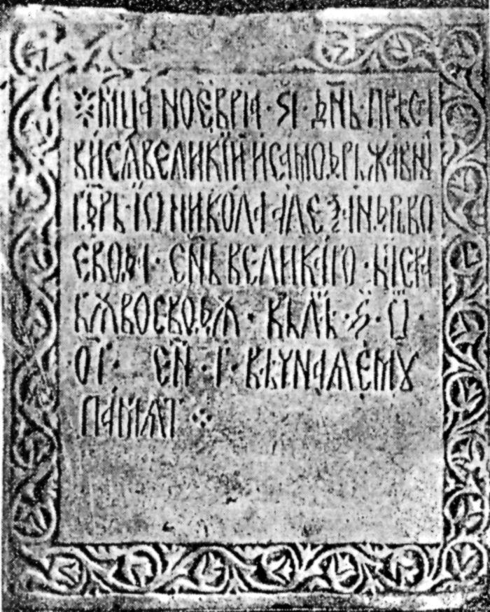 Piatra de mormânt a voievodului Nicolae Alexandru.