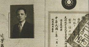 Het oude diplomatenpaspoort van Feng Shan Ho (Afbeelding: Universiteit van Minnesota)