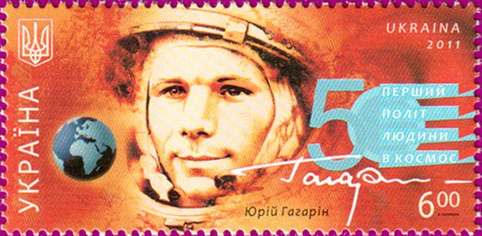 Postzegel waarmee de reis van Yuri GAgarin werd herdacht