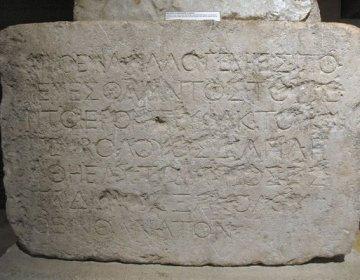 De Tempelinscriptie uit Jeruzalem (Archeologisch Museum, Istanbul)