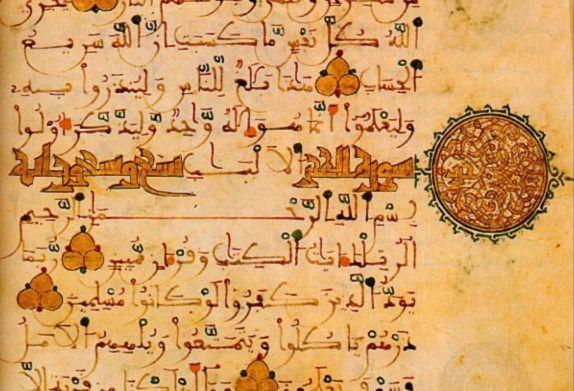 Fragment uit een twaalfde-eeuwse Koran in het Arabisch - cc