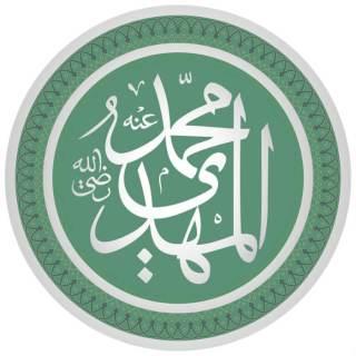 Mohammed al-Mahdi's naam op een moskee