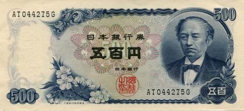 出典:五百円紙幣 - Wikipedia