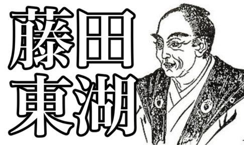 橋本左內について!啓発録や西郷隆盛との関係,名言などを解説