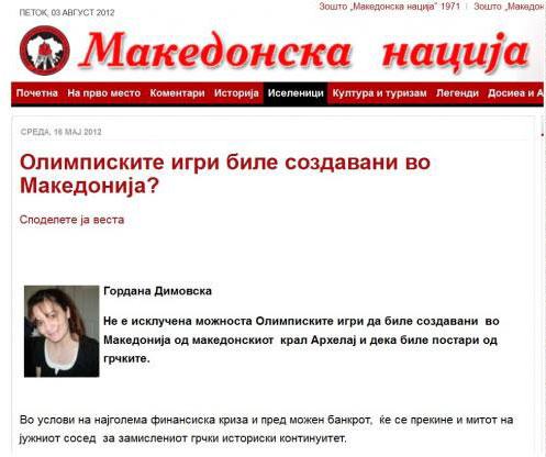 Skops olympics Και την καταγωγή των Ολυμπιακών Αγώνων διεκδικούν οι Σκοπιανοί