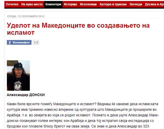 https://i0.wp.com/history-of-macedonia.com/wp-content/uploads/2013/01/donski_islam.jpg