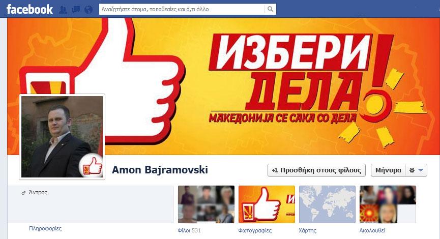 bajramovski_amon