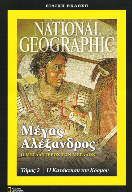 Alexander the Great 1 National Geographic : Οι Αλεξάνδρειες