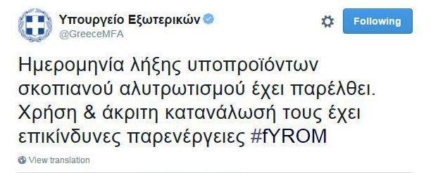 tweet-ena-ypex