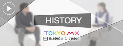 HISTORY 永田システムデザイン事務所 永田知靖