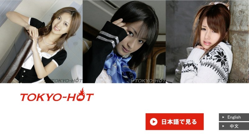 tokyohot東京熱