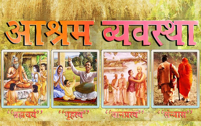 Ashrama System in Hinduism is four age-based life stages, namely - Brahmacharya, Grihastha, Vanaprastha, and Sannyasa.