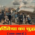 War of Crimea 1853–1856 AD