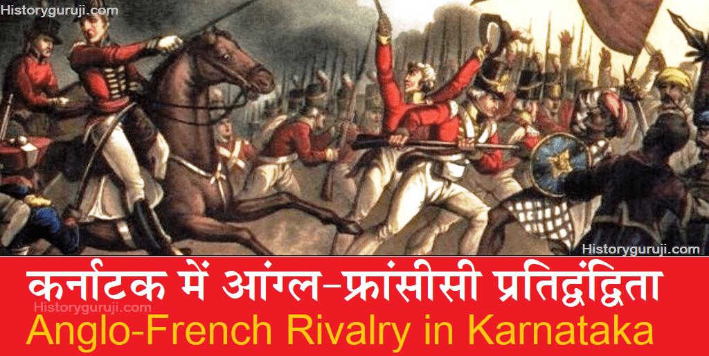 कर्नाटक में आंग्ल-फ्रांसीसी प्रतिद्वंद्विता (Anglo-French Rivalry in Karnataka)