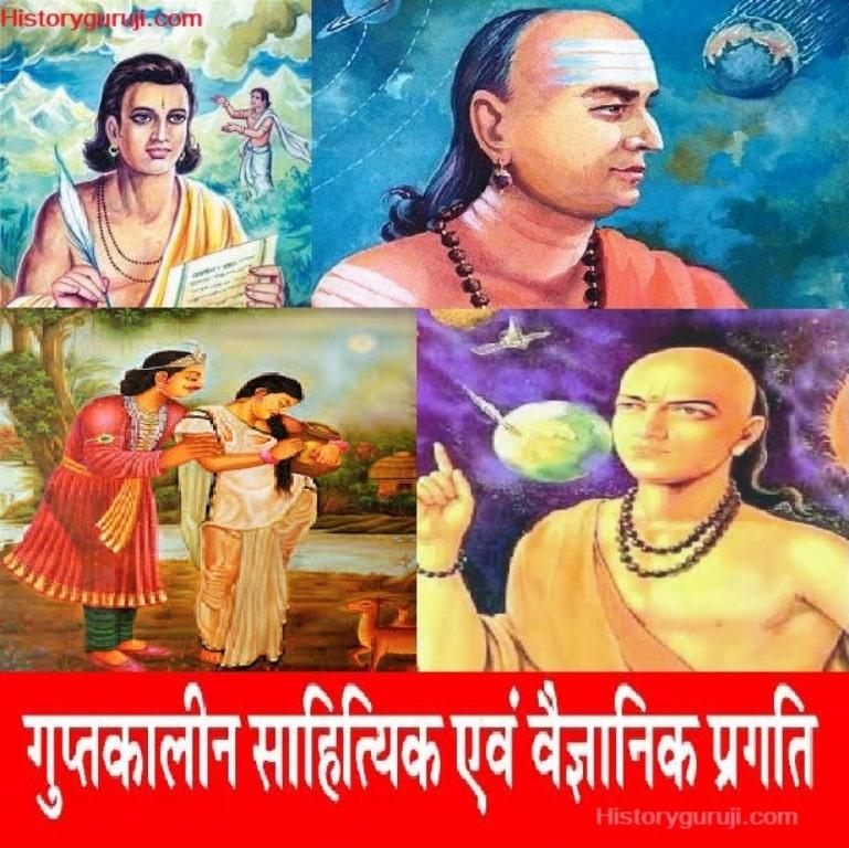 गुप्तकालीन साहित्यिक एवं वैज्ञानिक प्रगति (Literary and Scientific Progress in Gupta Period)