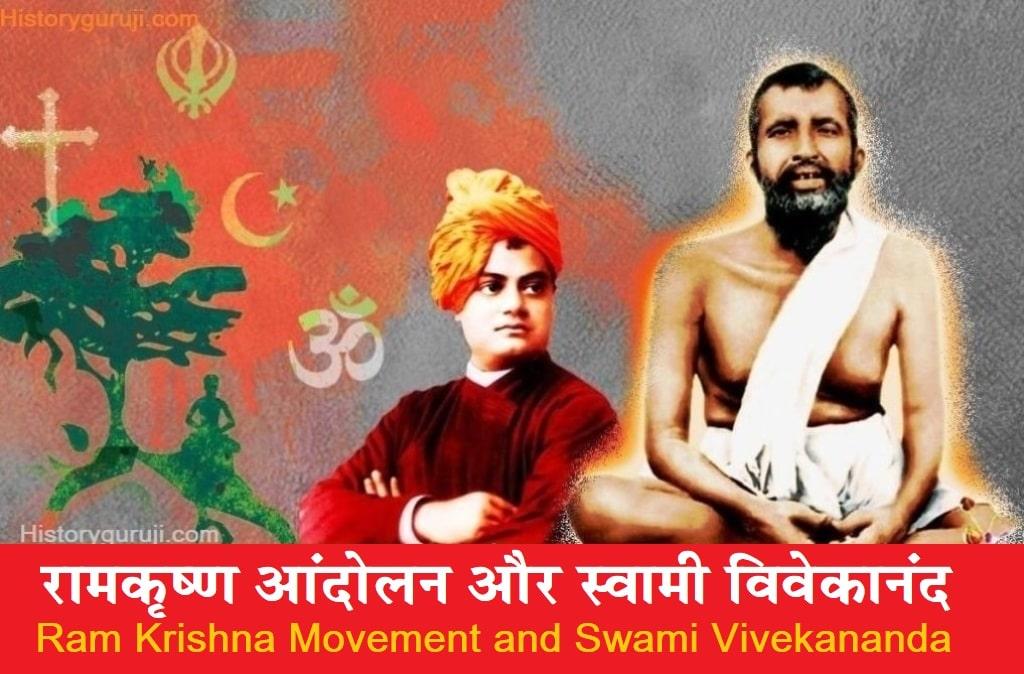 रामकृष्ण आंदोलन और स्वामी विवेकानंद (Ram Krishna Movement and Swami Vivekananda)