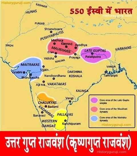 उत्तरगुप्त राजवंश (कृष्णगुप्त राजवंश) ( Post-Gupta Dynasty, Krishnagupta Dynasty)