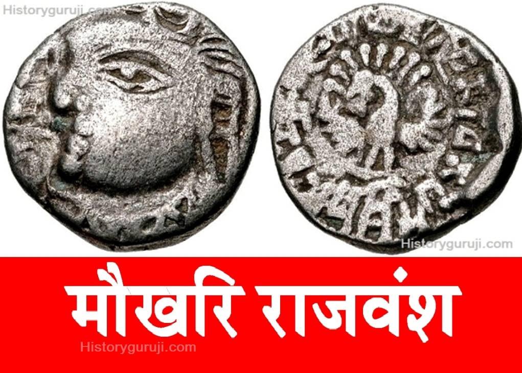 मौखरि राजवंश (Maukhari Dynasty)