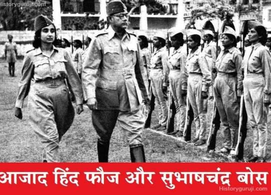 आजाद हिंद फौज और सुभाषचंद्र बोस (Indian National Army and Subhash Chandra Bose)