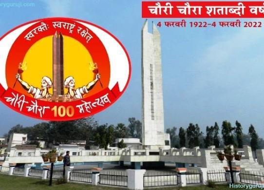 चौरी चौरा की घटना: अमर शहीदों को एक श्रद्धांजलि (Chauri Chaura Incident: A Tribute to the Immortal Martyrs)