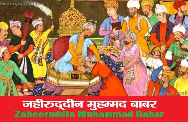 जहीरुद्दीन मुहम्मद बाबर (Zaheeruddin Muhammad Babar)