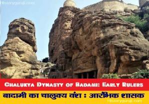 बादामी का चालुक्य वंश: आरंभिक शासक (Chalukya Dynasty of Badami: Early Rulers)
