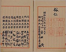 The emperor's signature (top right) on the new constitution.